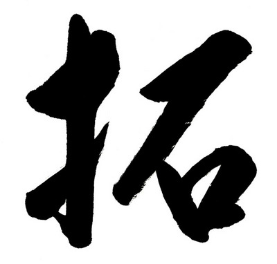 1301-yamaoka.jpg