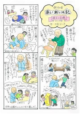 あいあい (1)適.jpg