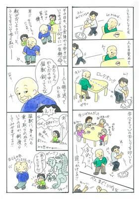 あいあい (2)適.jpg
