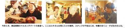 マルカン写真(通信7月号).jpg