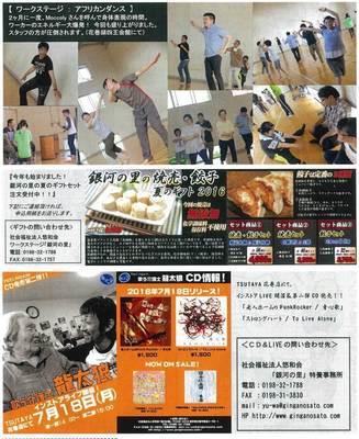 裏面(通信7月号).jpg