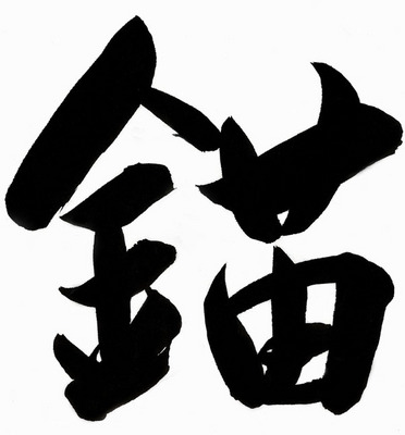 1310-yamaoka.jpg