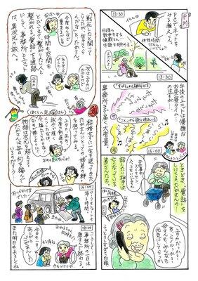 あいあいの記(3月)�A.jpg