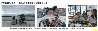 特養ひとこま(海) 1.jpg